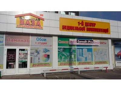 В Харькове был открыт первый центр комплектации CERESIT-PRO