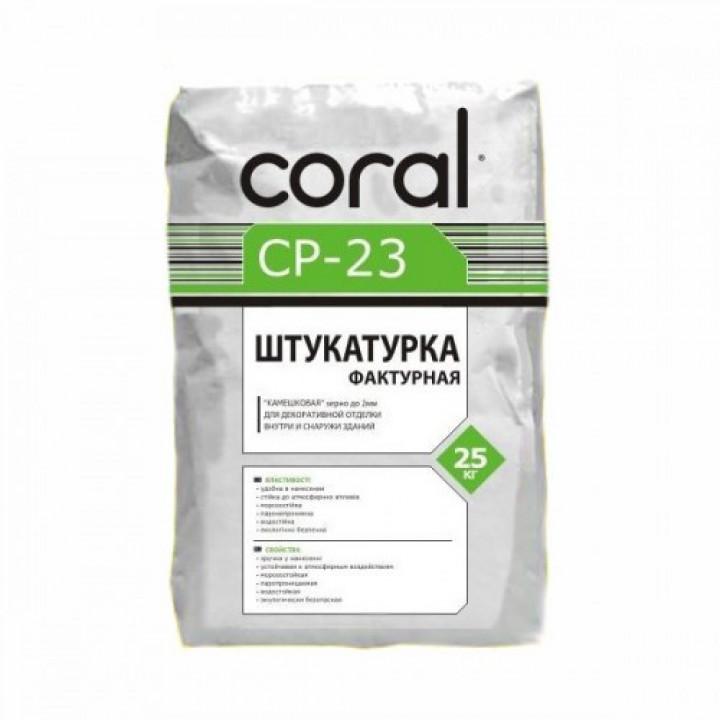 """КОРАЛЛ СР-23 Штукатурка """"Камешковая""""белая 2-2,5мм 25 кг"""