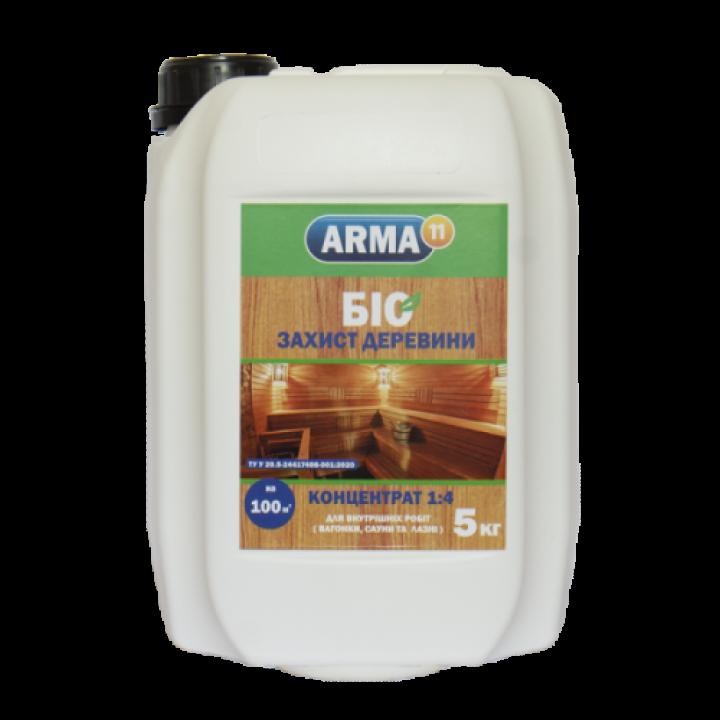 Біозахист для деревини 1:4 АРМА-11 (5кг)