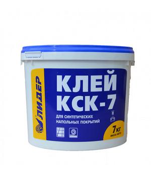 Клей для линолеума КСК-7 (2.5 кг.)