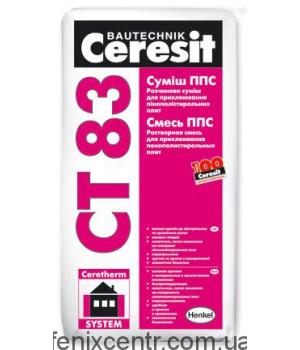 CERESIT CT-83 Смесь для пенополистирольных плит  25кг