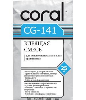 Клей для пенопласта армирующий КОРАЛЛ CG-141 (Харьков), 25 кг