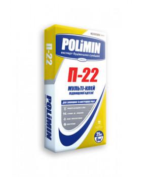 ПОЛИМИН П-22 Мульти-клей для плитки и полов с подогревом 25кг