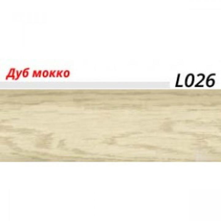 LinePlast Плинтус Дуб мокко L026 2.5м