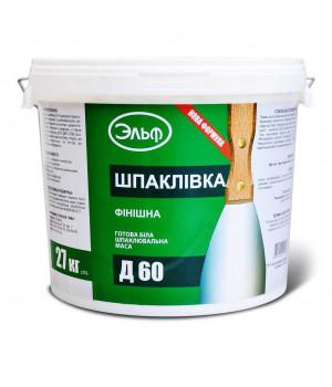 Шпатлевка  финишная Эльф Д60 (27кг.)