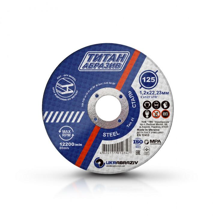 Отрезной круг Титан Абразив 125/1.2 (INOX)