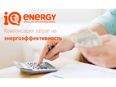 """Продукция ТМ """"Anserglob"""" попадает под действие программы IQ energy"""