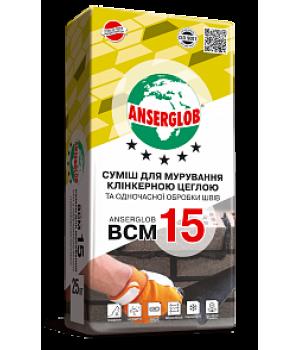 Кладочная смесь Ансерглоб ВСМ-15 (25кг)