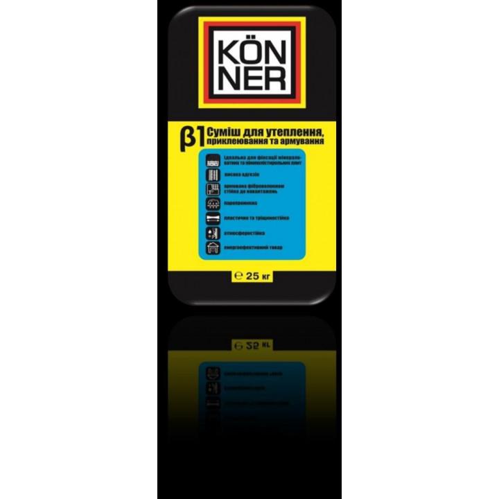 Смесь для приклеивания и армировки KÖNNER Beta-1 (Кенер) (25кг.)