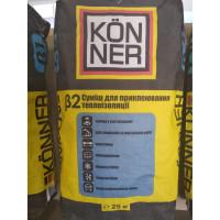 Смесь для приклеивания теплоизоляции KÖNNER Beta-2 (Кенер) (25кг.)