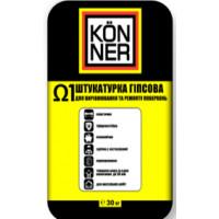 Штукатурка гипсовая Konner Omega-1 (Кеннер) 30кг